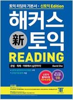 해커스 신토익 Reading