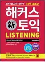 해커스 신토익 Listening