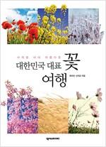 대한민국 대표 꽃 여행