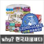 ★LED미니스탠드증정★ 예림당 - why한국사학습만화 (최신풀세트) / 와이한국사학습만화