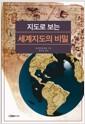 지도로 보는 세계지도의 비밀 - 우리의 상식을 뒤엎는 지도상식백과
