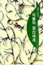 [중고] 식물의 정신세계