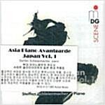 [중고] 아시아 피아노 아방가르드 일본 1집