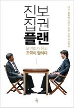 [중고] 진보집권플랜