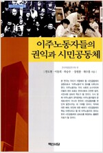 [중고] 이주노동자들의 권익과 시민공동체