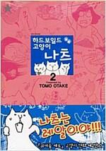 [중고] 하드보일드 고양이 나츠 2