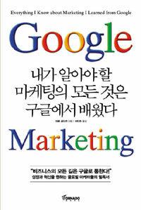 내가 알아야 할 마케팅의 모든 것은 구글에서 배웠다