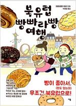 [중고] 북유럽 빵빠라빵 여행