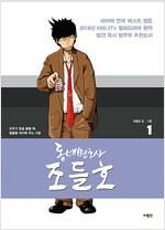 [중고] 동네변호사 조들호 특별판 1