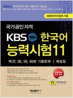KBS 한국어능력시험 11