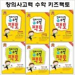 [개정신판][매스티안]창의력사고력수학 키즈팩토 6권세트(전6권)