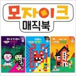 [별똥별]스티커놀이 모자이크 매직북 STEP2 (전3권)