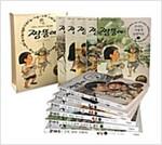 짱뚱이 시리즈 세트 - 전6권