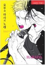 [중고] 요루와 아사의 노래
