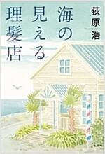 海の見える理髮店 (Hardcover)