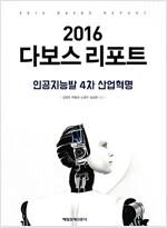 [중고] 2016 다보스 리포트