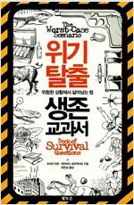 [중고] 위기 탈출 생존 교과서