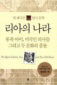 리아의 나라 - 몽족 아이, 미국인 의사들 그리고 두 문화의 충돌