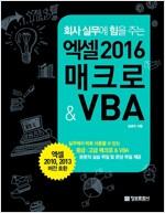회사 실무에 힘을 주는 엑셀 2016 매크로 & VBA