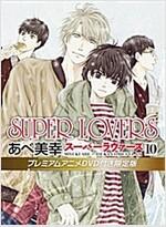SUPER LOVERS 第10卷 プレミアムアニメDVD付き限定版 (コミック)