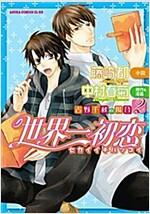世界一初戀 ~吉野千秋の場合2~ (假) (あすかコミックスCL-DX) (コミック)