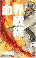 血界戰線 2 ―世界と世界のゲ-ム― (ジャンプコミックス) (コミック)