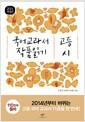 [중고] 국어 교과서 작품 읽기 고등 시 (최신판)