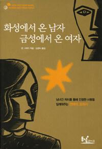 화성에서 온 남자 금성에서 온 여자 - 개정2판