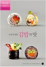 무궁무진한 김밥의 맛