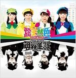 總天然色(Blu-ray付き限定槃) (CD)