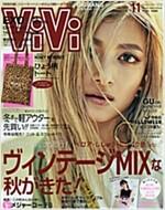 ViVi(ヴィヴィ) 2016年 11 月號 [雜誌]