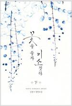 꽃을 들자 미소짓다 02 (완결)