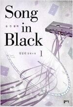 [세트] 송 인 블랙(Song In Black) (전2권/완결)