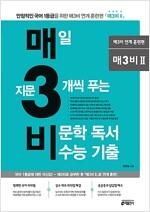 매3비 Ⅱ - 매일 지문 3개씩 푸는 비문학(독서) 수능 기출 매3비 연계 훈련편 (2016년)