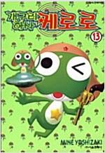 [중고] 개구리 하사 케로로 13