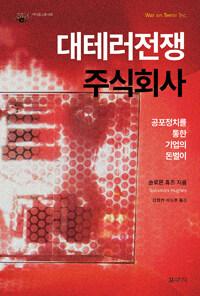 [대테러전쟁 주식회사](솔로몬 휴즈 지음, 김정연 이도훈 옮김, 갈무리, 2016)