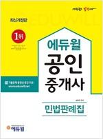 2016 에듀윌 공인중개사 민법판례집