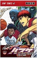 黑子のバスケ EXTRA GAME 後編 (ジャンプコミックス) (コミック)