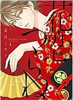 花戀つらね (1) (ディアプラス·コミックス) (コミック)