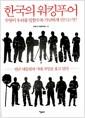 한국의 워킹푸어 - 무엇이 우리를 일할수록 가난하게 만드는가