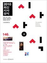 [중고] 2010 최신시사상식 146집
