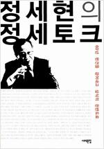 정세현의 정세토크