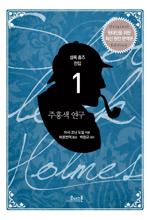 [세트] 코너스톤 셜록 홈즈 전집: 최신 원전 완역본(전9권+특별부록 '셜록 홈즈 해설집')