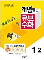 개념잡는 큐브 수학 1-2 (2016년)