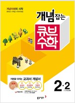 개념잡는 큐브 수학 2-2 (2016년)
