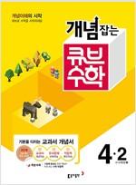 개념잡는 큐브 수학 4-2 (2016년)