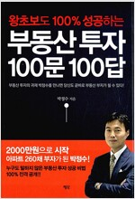 [중고] 부동산 투자 100문 100답