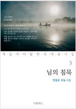 님의 침묵 : 한용운 유일 시집 - 꼭 읽어야 할 한국 대표 시집 03