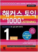 해커스 토익 실전 1000제. 1 Listening(리스닝) 문제집 (신토익 Edition) (해설집 별매)