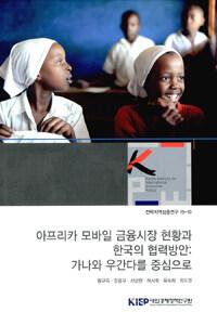 아프리카 모바일 금융시장 현황과 한국의 협력방안 : 가...
